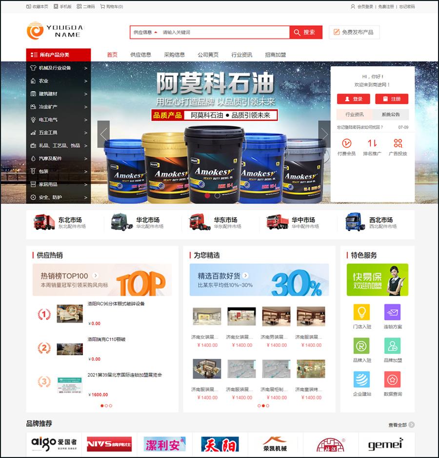 destoon7.0模板 深红色垂直行业b2b平台网站