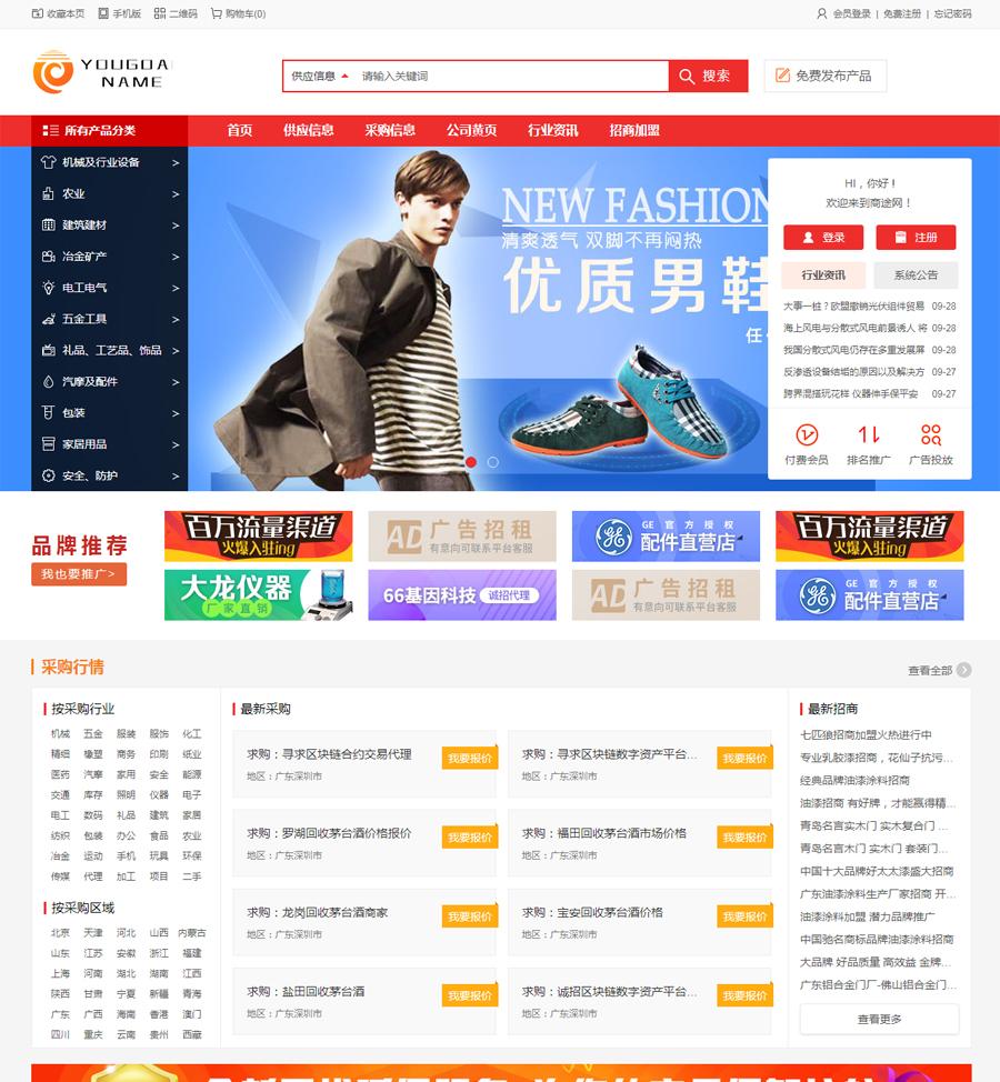 destoon7.0模板 大气红色B2B平台网站模板