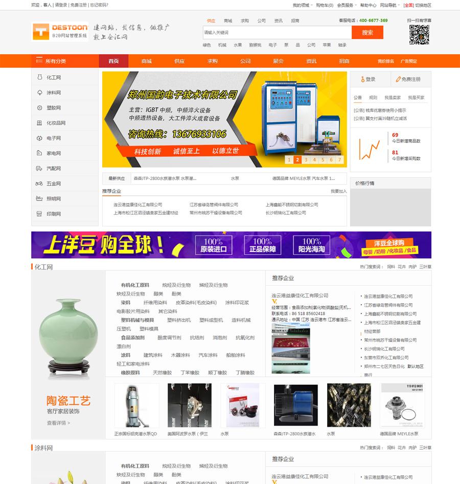 destoon7.0模板全行业B2B网站源码 带数据图片 橙色大气宽屏模板