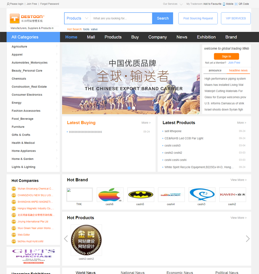 destoon7.0模板 DT英文B2B平台网站源码 带手机版商务中心