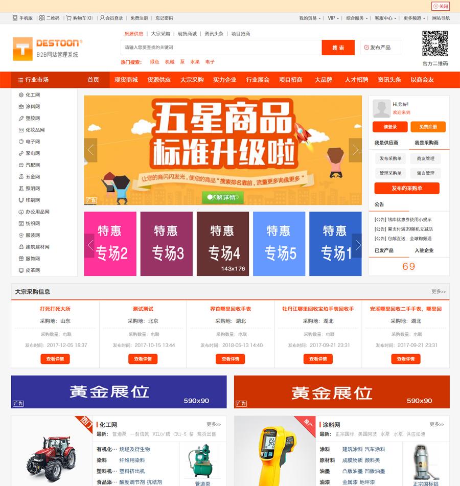 B2B平台网站源码 destoon7.0模板整站带数据程带三色手机版商务中
