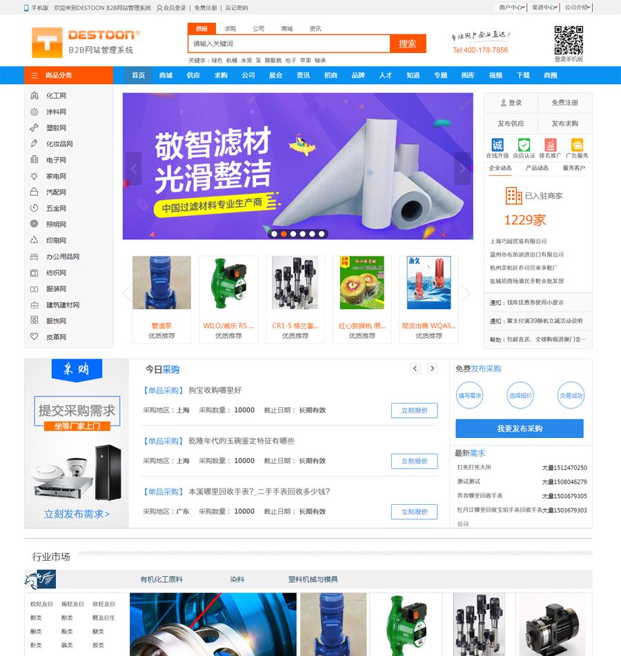 destoon7.0模板 大型行业门户B2B平台网站源码带数据