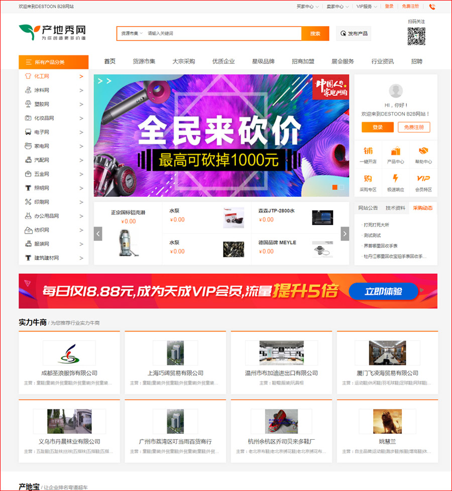 destoon7.0模板 大气B2B平台全行业网站源码