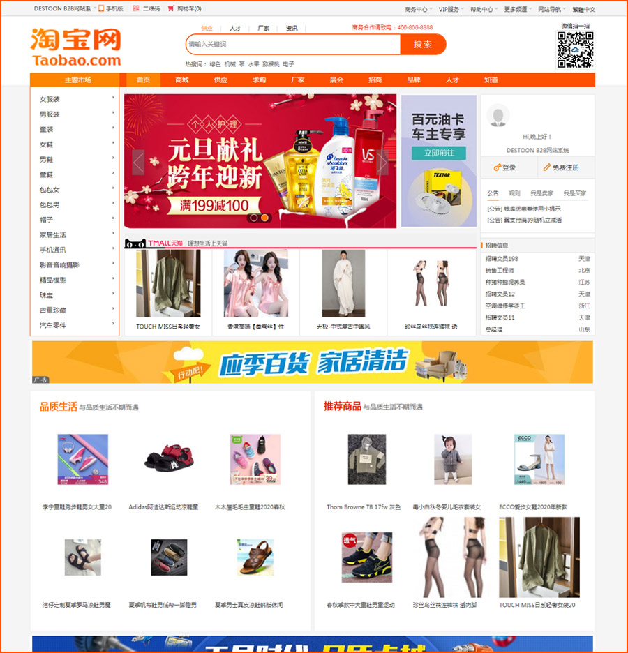 destoon7.0模板 b2b平台行业网站源码 掏宝