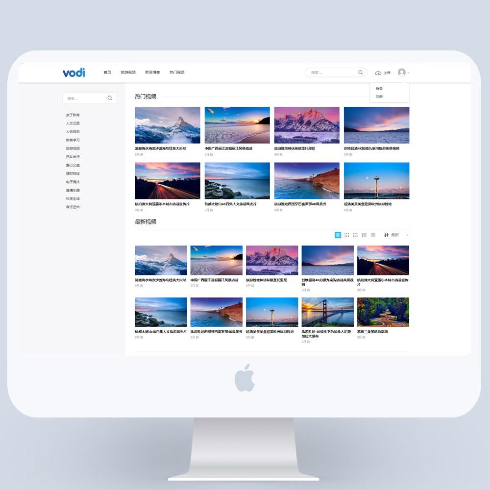 PHP视频网站源代码 大气视频网站模板 短视