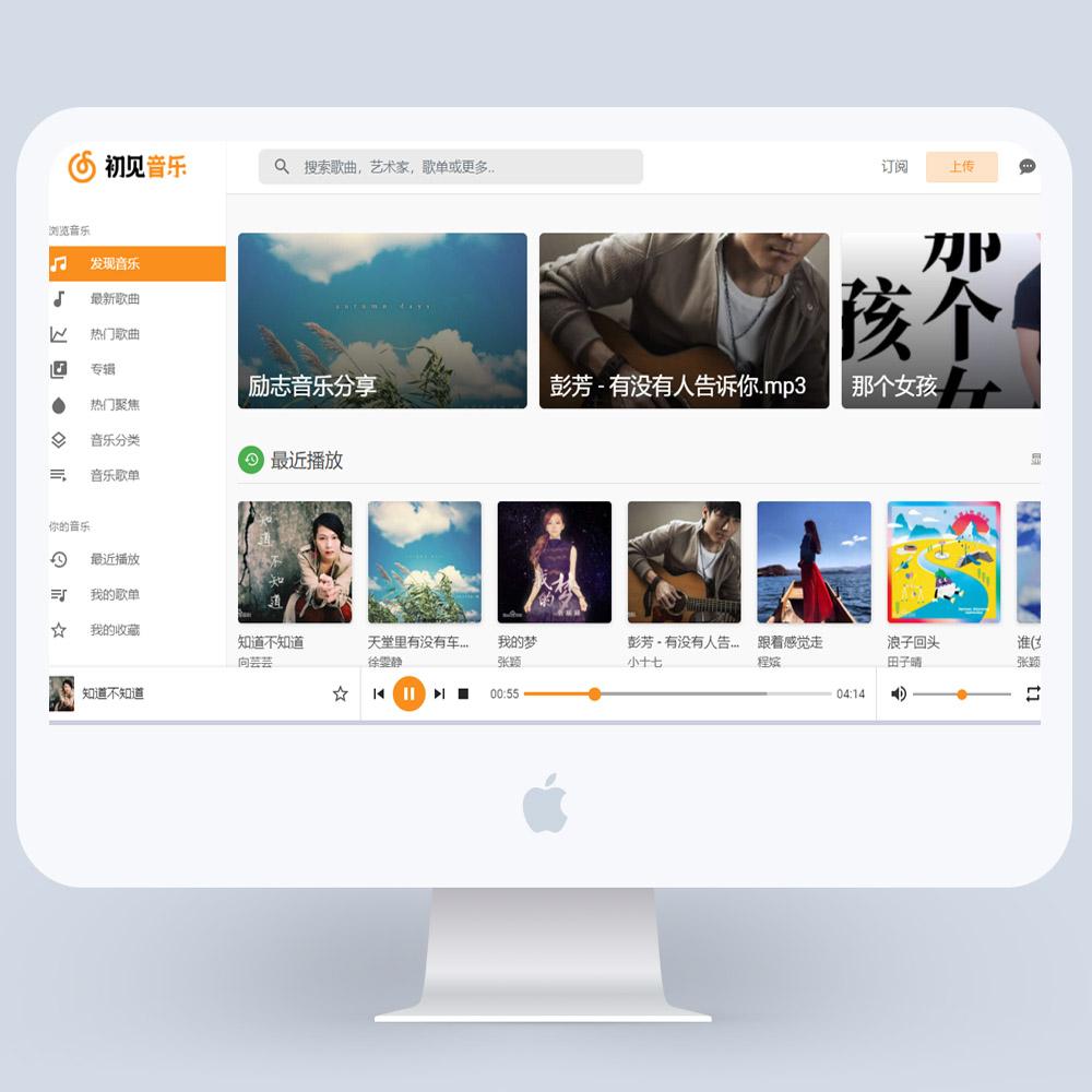 PHP音乐网站模板 DJ音乐歌曲分享网站源码 音乐网站音乐上传平台