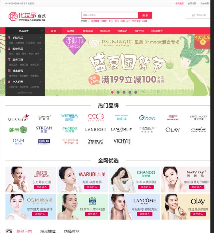 ecshop3.6模板 化妆品商城网站源码模板护肤品微分销商城模板