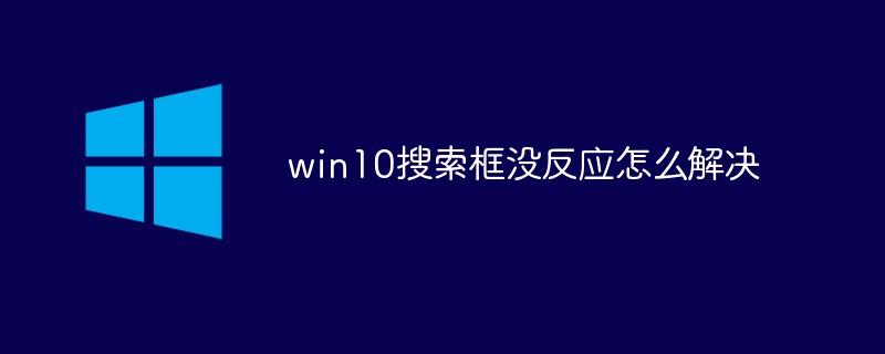 win10搜寻框没反馈怎么解决