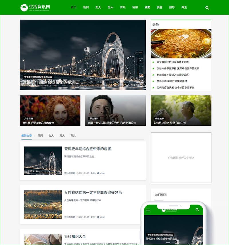 DEDECMS织梦网站模板 美容养生新闻资讯网站模板(自适应手机端)