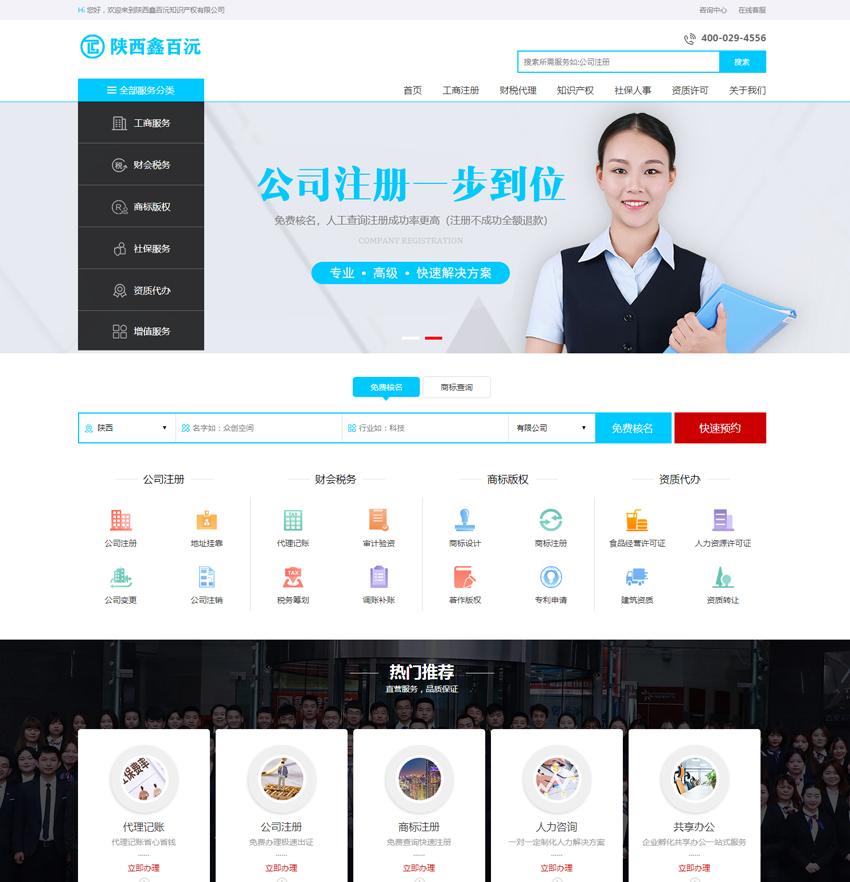 dedecms模板 公司注册工商服务类企业网站源码织梦模板带数据
