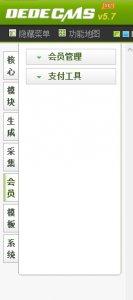 dede(完美解决方案)背景左侧的菜单为空白或未显示