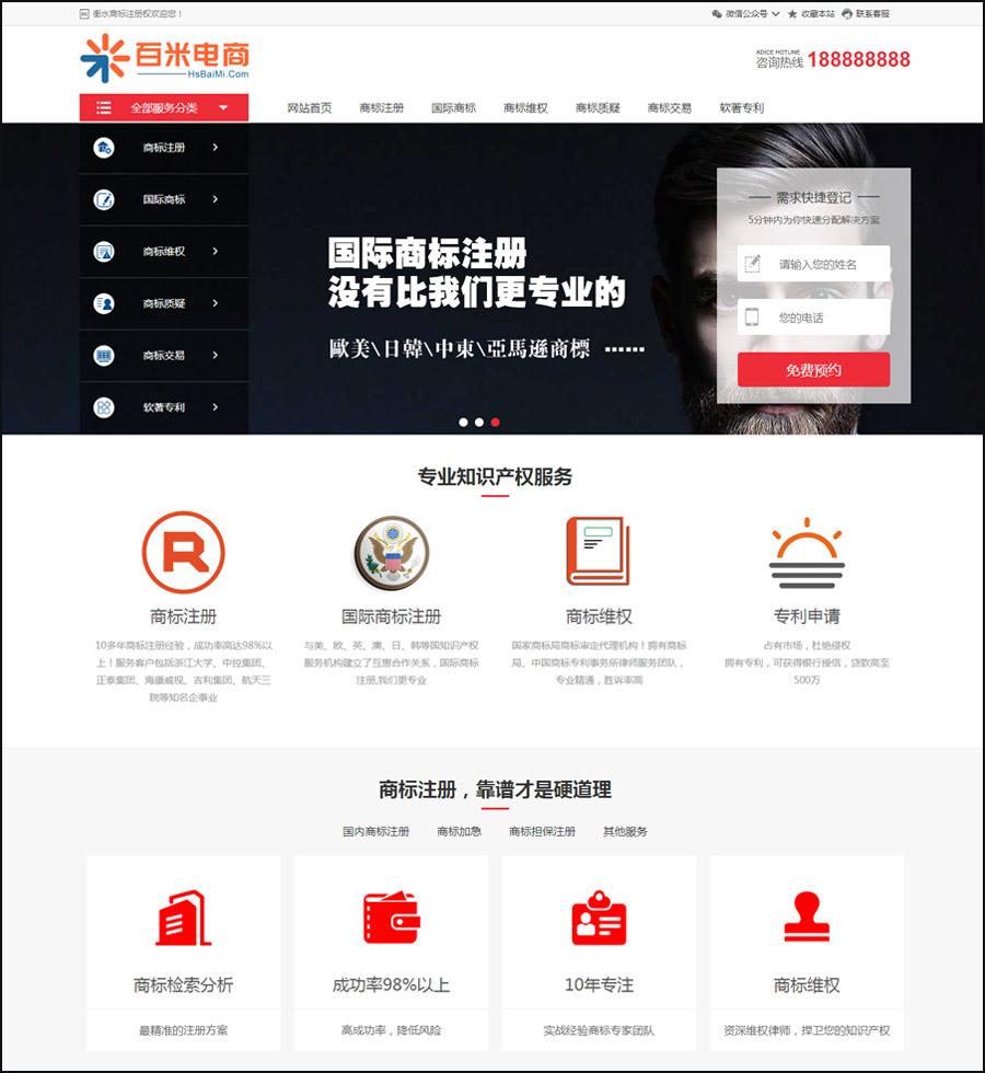 商标注册模板/知识产权/软著专利企业网站模板源码