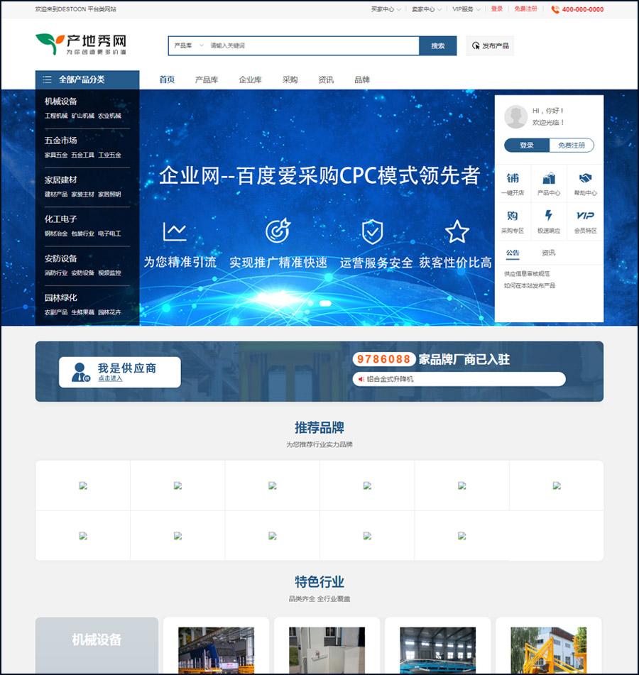 destoon8.0B2B网站源码 信息发布平台源码模板带数据