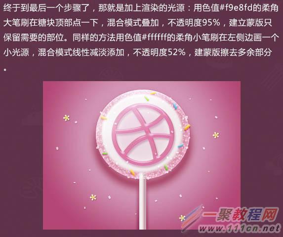 photoshop粉色棒棒糖制作步骤分享